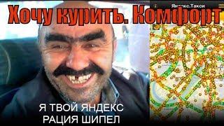 Братья в Яндекс такси. Отзыв пассажира о московском такси. Почему комфорт+?/StasOnOff
