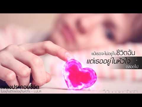 ไม่อยู่ในชีวิตแต่อยู่ในหัวใจ - LULA