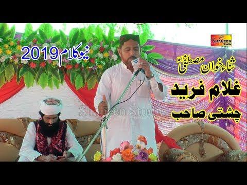 Download Ghulam Fareed Chishti New Naat Shareef 2019 Shaheen Studio HD Mp4 3GP Video and MP3