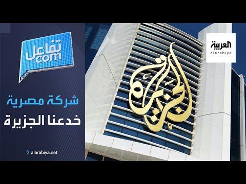 العرب اليوم - شركة مصرية تخدع الجزيرة بفيديو