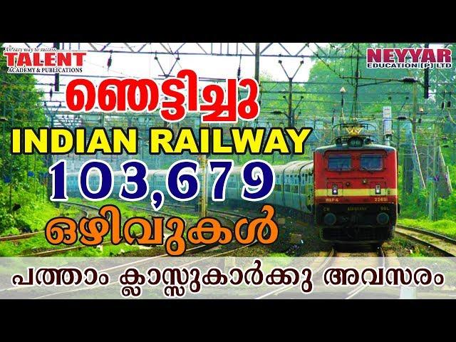 വമ്പൻ തൊഴിൽ അവസരങ്ങളുമായി വീണ്ടും Railway 103,679 ഒഴിവുകൾ