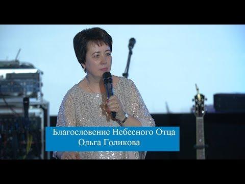 Благословение Небесного Отца. Ольга Голикова. 27 мая 2018 года
