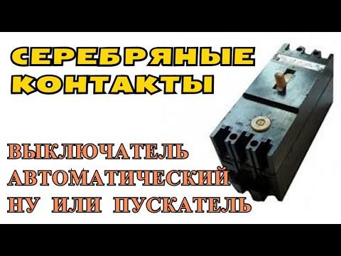 Автоматический выключатель  НЕМАГНИТНЫЕ КОНТАКТЫ В НЕМ