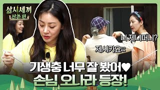 SUB 3 Meals A Day Mountain Village EP4