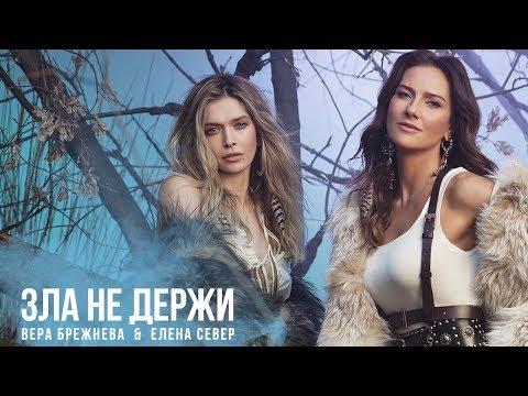 Елена Север и Вера Брежнева - Зла не держи
