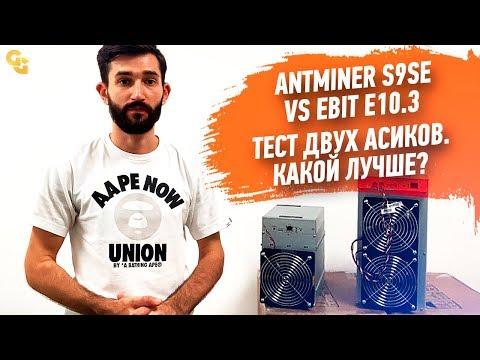 #Сравнение Antminer S9SE vs EBIT E10.3 - Какой лучше?