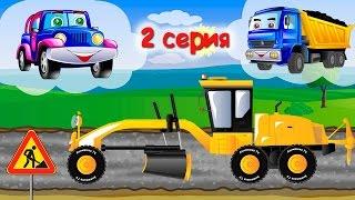 Видео для мальчиков про рабочие машины и ремонт дороги.