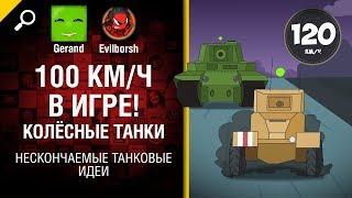 100 км/ч в игре! Колёсные танки - Нескончаемые танковые идеи №2 [World of Tanks]