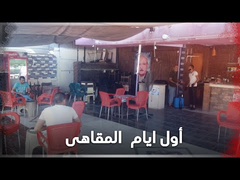 إقبال ضعيف وإجراءات احترازية وتعقيم فى أول أيام عودة المقاهى بالإسماعيلية 