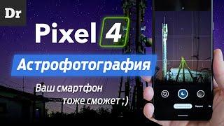 МАГИЯ Астрофото на Pixel 4
