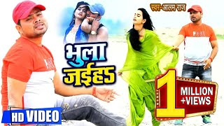 #VIDEO | #Alam Raj का New Dj Rimix Sad Song - भुला जईहs - Bhula Jaiha - Bhojpuri Sad Songs New