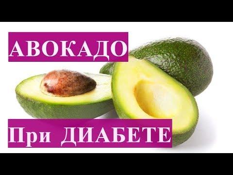 Aвокадо при сахарном диабете
