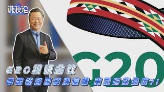 《谦秋论》赖岳谦 第三十四集  本届G20高峰会议,确立中国在世界领袖地位 