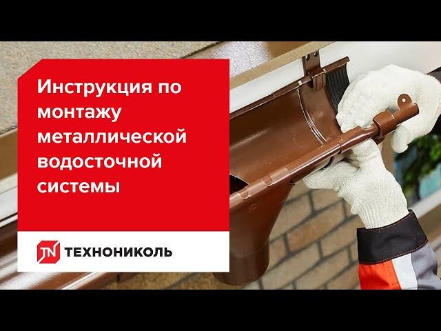 Монтаж металлической водосточной системы ТЕХНОНИКОЛЬ