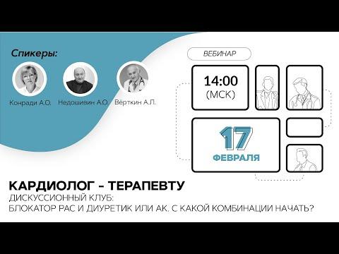 Дискуссионный клуб Блокатор РАС и диуретик или АК. С какой комбинации начать? 18.02.21