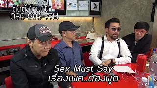 [Live] สำลักข่าวลำสาลีนิวส์ [EP.11] Sex Must Say #เรื่องเพศต้องพูด (3 เมษายน 2561)