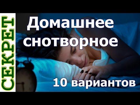 Снотворное без рецепта