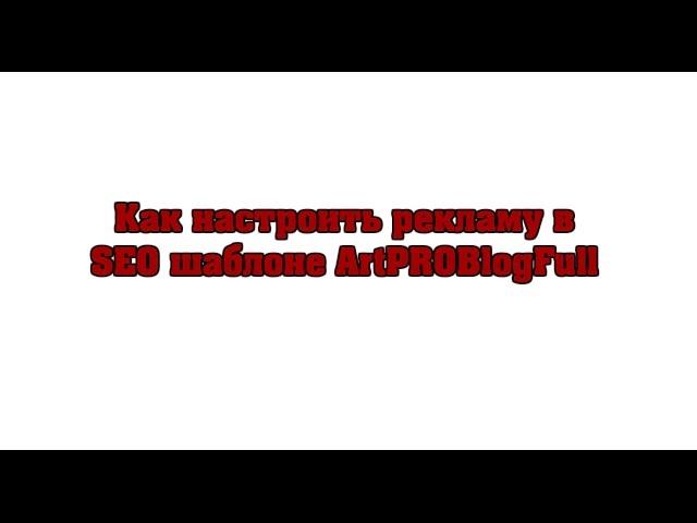 Реклама в шаблоне ArtPROBlogFull