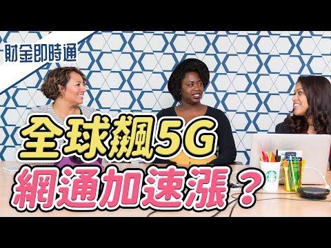 財金即時通-20211027/全球飆5G 網通加速漲?