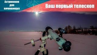 Астрономия для начинающих: Ваш первый телескоп