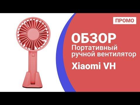 Портативный ручной вентилятор Xiaomi VH - Промо обзор!