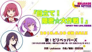 TVアニメ『RELEASETHESPYCE』/『目立て!隠密☆大作戦!』試聴Ver.