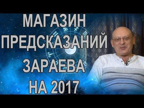 Крым и россия астрологи