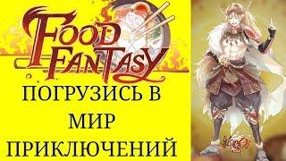 Боевая разведка и кулинарные приключения в игре для android Food Fantasy!подробный обзор игты