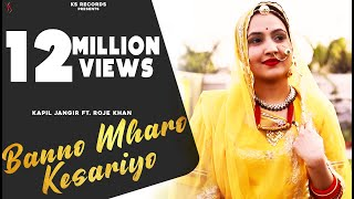 Banno Mharo Kesariyo | Roje Khan, Anupriya Lakhawat | Kapil Jangir | Superhit Rajasthani Song 2019