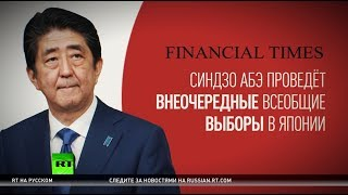 Досрочные выборы в Японии: премьер-министр распустил нижнюю палату парламента