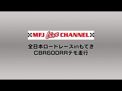 CBR600RRがツインリングもてぎをデモ走行する映像!全日本ロードレース第4戦もてぎ