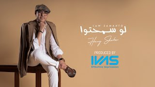 Hany Shaker - Low Sm7to | Official Video 2021 | هاني شاكر - لو سمحتوا تحميل MP3