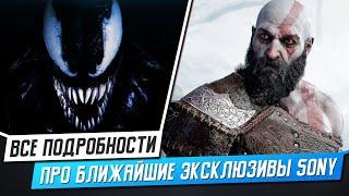 ВСЁ ПРО БЛИЖАЙШИЕ ЭКСКЛЮЗИВЫ PS4 И PS5