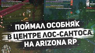 Клео для ловли домов по госу arizona rp