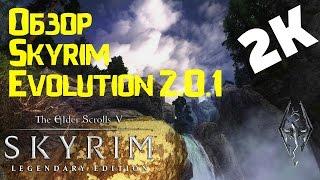 Лучшая сборка модов Skyrim Evolution 2.0.1 Beta. Отличия от Skyrim Association (2K, 2560x1440)