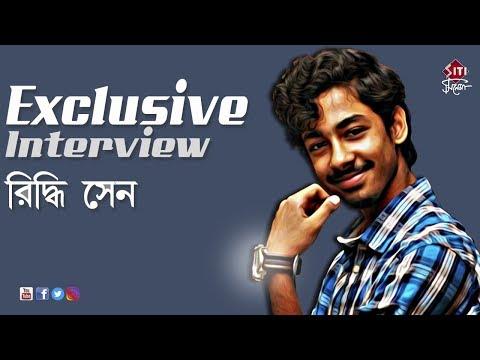 Riddhi Sen | Exclusive Interview | Actor |  Siti Cinema