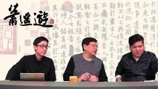 李嘉誠「遷冊」的終極真相 / CY好想有普選?〈蕭遙遊〉2015-01-12 e