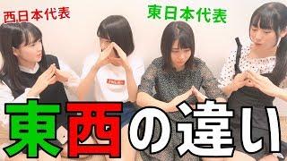 【地域】東日本と西日本の違いがよく分かる動画【なんペッ】
