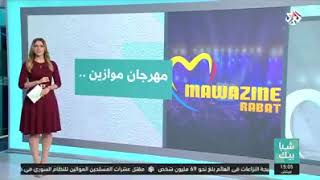 بميزانية ازيد من 74 مليون دولار، انطلاق موازين وسط جدل وسخط واسع ودعوات للمقاطعة  (عن التلفزيون العربي)