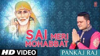Sai Meri Mohabbat I Latest Sai Bhajan I PANKAJ RAJ I Full HD Video Song I T-Series Bhakti Sagar