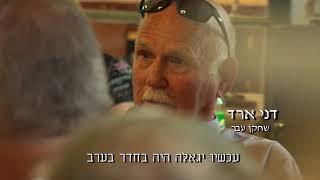 כנס כדורסלני אשדות יעקב 2018- סרטו של יוסי קינן