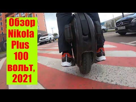 Обзор моноколеса GotWay (Begode) Nikola Plus 1800Wh, 100V / Арстайл /