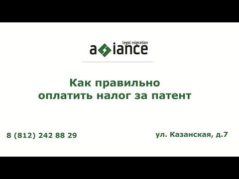 Как правильно оплатить налог за патент