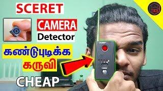 How to find secret camera ? hidden camera Detector