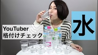 YouTuber格付けチェック〜水〜