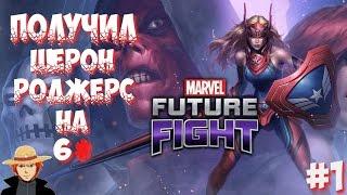 Прохождение игры Marvel Future Fight#1 - Шерон Роджерс на 6⭐