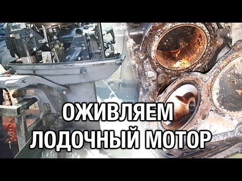 ⚙️🔩🔧Оживляем лодочный мотор YAMAHA 30A