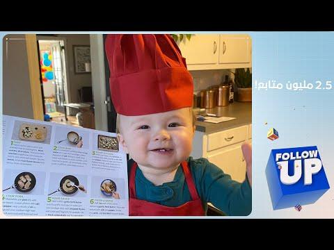 أصغر طباخ