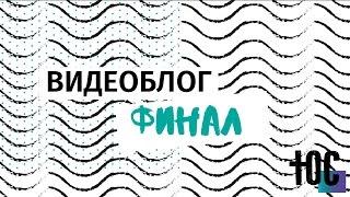 #ЮС16   Влог 4   Финальный