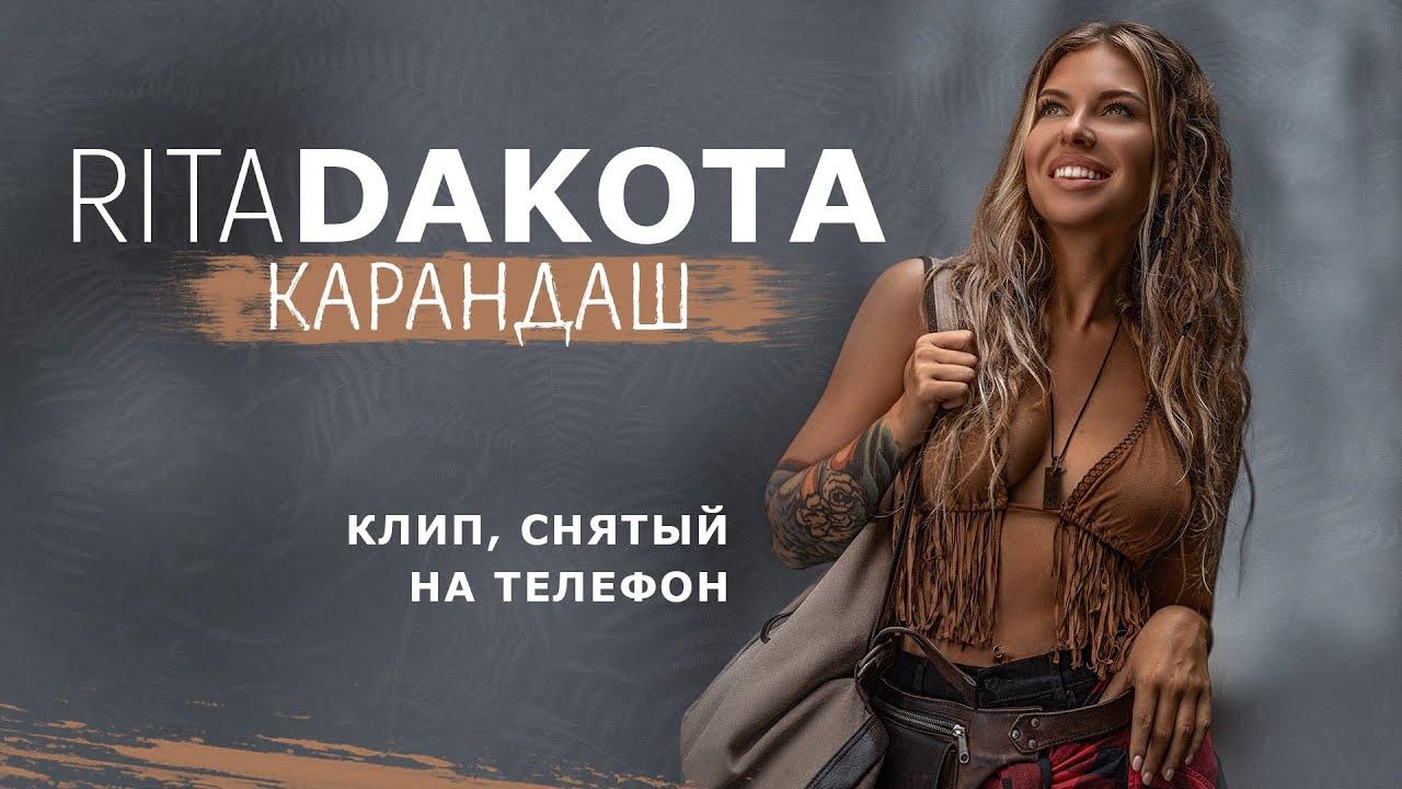 Rita Dakota — Карандаш